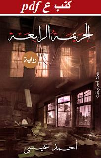 تحميل رواية الجريمة الرابعة pdf أحمد عيسى