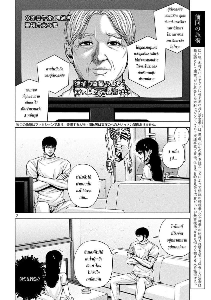 อ่านการ์ตูน Kenshirou ni Yoroshiku ตอนที่ 30 หน้าที่ 2