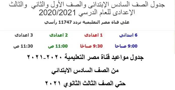 جدول مواعيد قناة مصر التعليمية 2020-2021 من الصف السادس الابتدائي حتي الصف الثالث الثانوي 2021