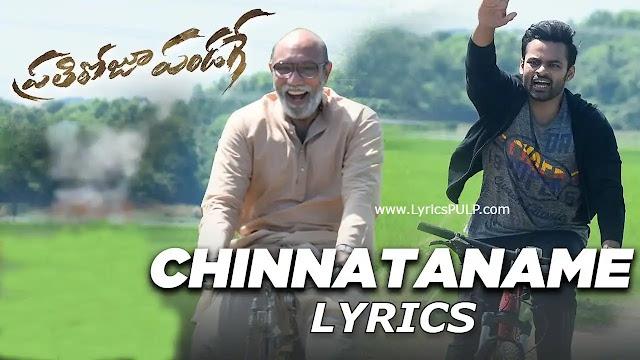 Chinnataname Song Lyrics - PRATHI ROJU PANDAGE Telugu Movie Songs
