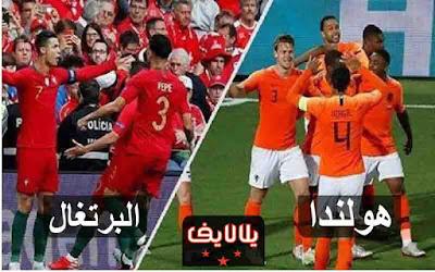 مشاهدة مباراة البرتغال وهولندا بث مباشر اليوم