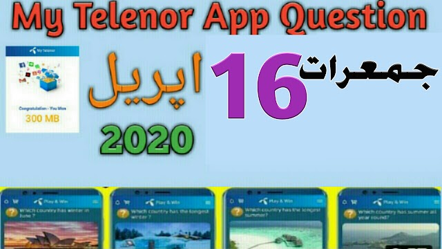16 April 2020 Telnor Questions || Daily Quiz || Daily Five MCQs