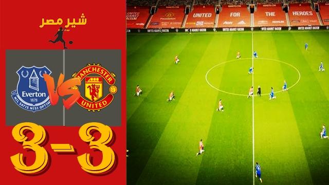 مباراة مانشستر يونايتد وايفرتون - تعرف علي موعد مباراة مانشستر يونايتد وايفرتون فى الدوري الانجليزي