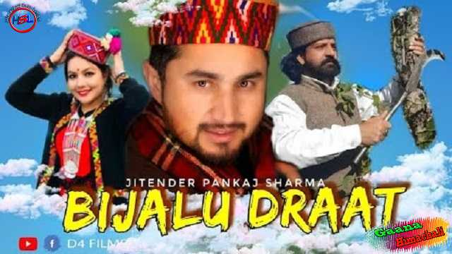 BUJALU DRAAT mp3 Song Download JITENDER PANKAJ SHARMA ~ Gaana Himachali