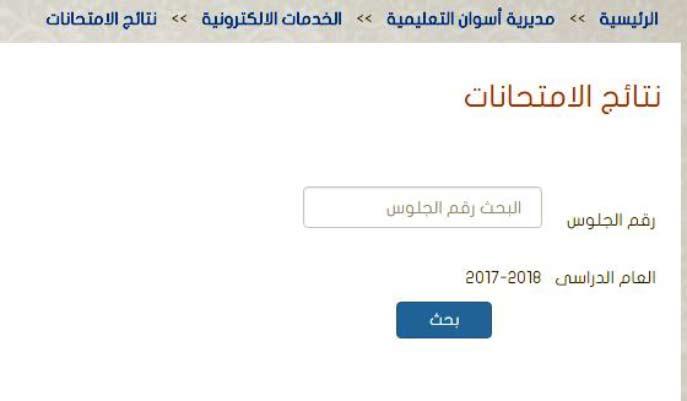 ظهرت نتيجة الشهادة الاعدادية أسوان بالأسم ورقم الجلوس2018 الترم الثاني اعرف نتيجتك من هنا aswan.moe.gov