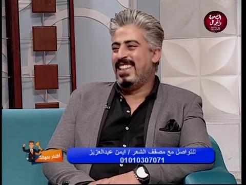 مصفف الشعر ايمن عبد العزيز يواكب احدث قصات الشعر العالميه للرجال فى ابداعاته