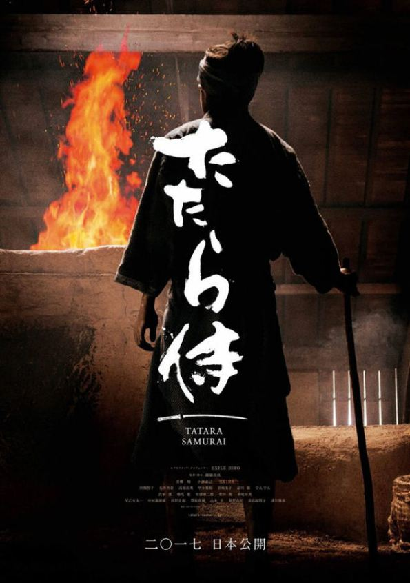 http://www.yogmovie.com/2018/03/tatara-samurai-2016-japanese-movie.html