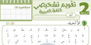 نموذج تقويم تشخيصي اللغة العربية المستوى الثاني 2022