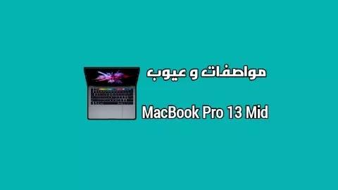 سعر و مواصفات Apple Mac Book 13 Mid 2017 - مميزات و عيوب لابتوب آبل ماك بوك برو 13 مايد 2017