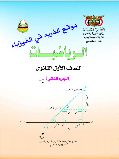 تحميل كتاب رياضيات ثالث ثانوي الفصل الثاني pdf