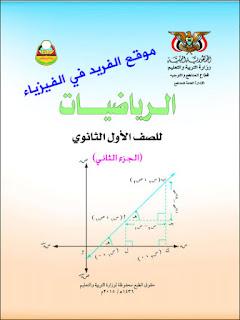 كتب منهج اليمن الدراسي رياضيات الجزء الثاني