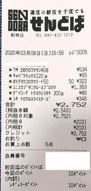 せんどば 船橋店 2020/3/8 のレシート