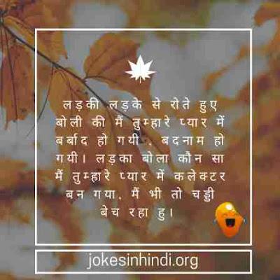 whatsapp funny jokes in hindi