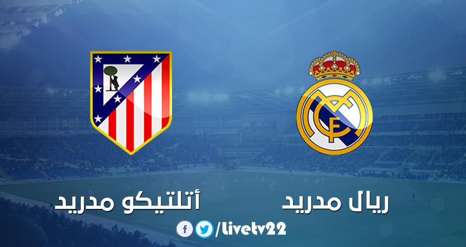 مشاهدة مباراة ريال مدريد وأتلتيكو مدريد اليوم 8-4-2017 في الدوري الأسباني