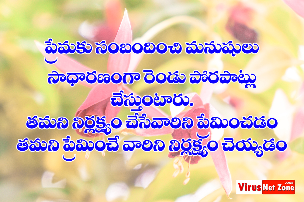 Telugu Love Quotes Captivating Life And Love Saying Quotes Images In Telugu  Virus Net Zone