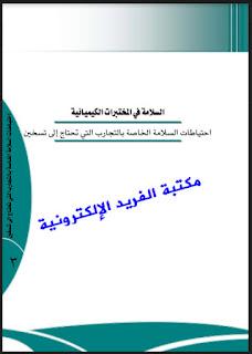 تحميل كتاب السلامة في المختبرات الكيميائية pdf