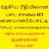 தேசிய மட்ட பாடசாலை ICT சாதனையாளர் போட்டி