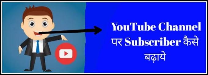 Youtube Chanel par subscribers kaise badeye( यूट्यूब पर 1000 सब्सक्राइब कैसे बढ़ाये )