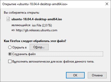 Загрузить образ виртуального установочного диска Ubuntu