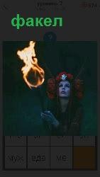 460 слов 4 женщина в лесу держит горящий факел в руках 7 уровень