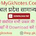 [ *All PDF* ] Himachal Pradesh Gk Notes PDF