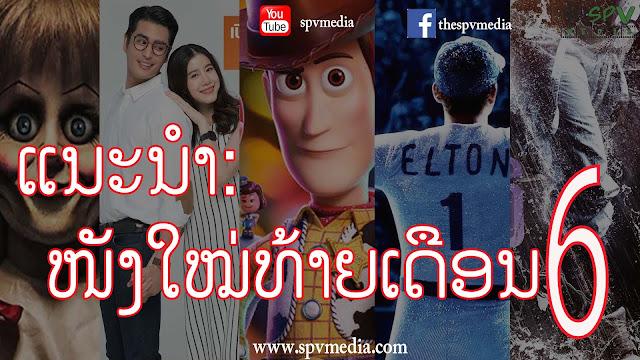 ແນະນຳໜັງໃໝ່,  ພຣີວິວໜັງໃໝ່,  ພຣີວິວໜັງ, SPV media, SPV media laos, SPVmedia, spvmedia.com