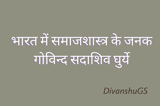 भारत में समाजशास्त्र के जनक: गोविन्द सदाशिव घुर्ये