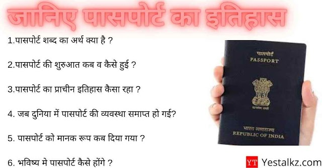 जानिए पासपोर्ट का इतिहास, पासपोर्ट की शुरुआत कैसे हुई ?