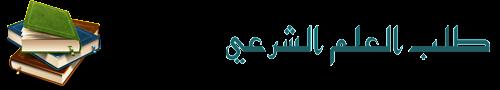 TIS (Thalab Ilmu Syar'i) العلم الشرعي رأس مال السلفيين