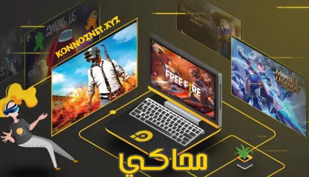 أفضل محاكيات لعبة ببجي PUBG على الكمبيوتر 2021 Tencent Gaming Buddy وBlueStacks وAndroid Studio و المزيد