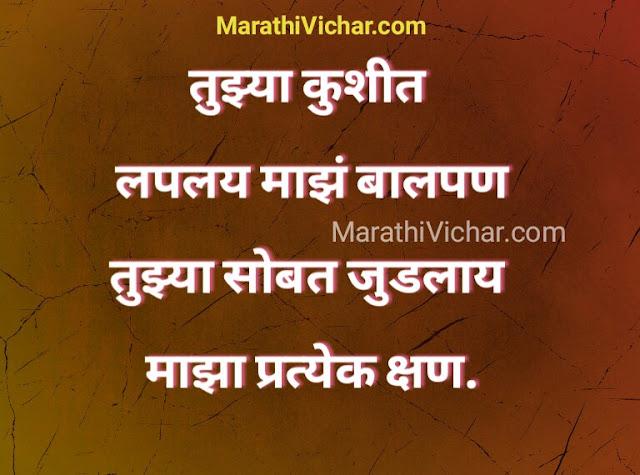 marathi kavita on mother