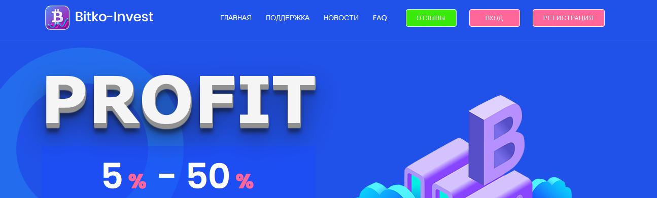 Мошеннический сайт bitko-invest.ru – Отзывы, развод, платит или лохотрон?