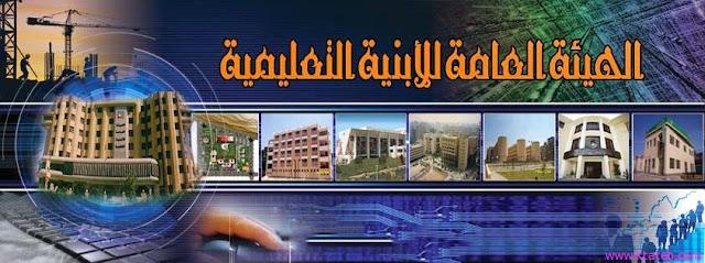 مناقصات هيئة الأبنية التعليمية (محافظة القاهرة)
