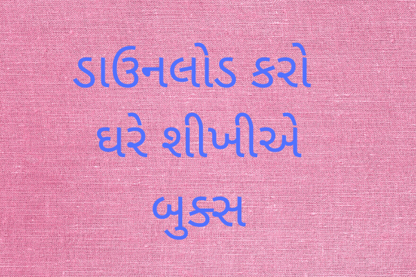 Ghare shikhie books GCERT Download