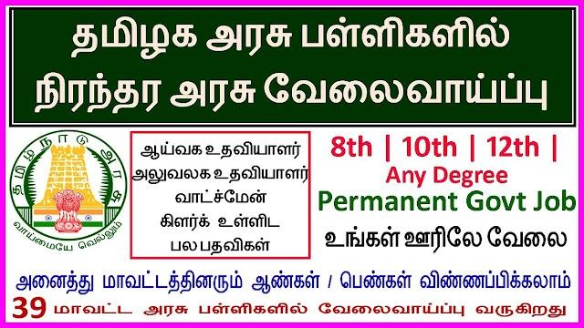 தமிழக அரசு பள்ளிக்கூடங்களில் வேலைவாய்ப்பு | Tamilnadu school job vacancies 2020