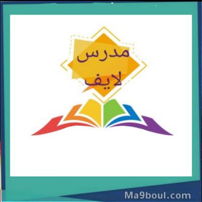 الدراسة عن بعد مجانا باللغة العربية 2020 (في المغرب وجميع الدول العربية)