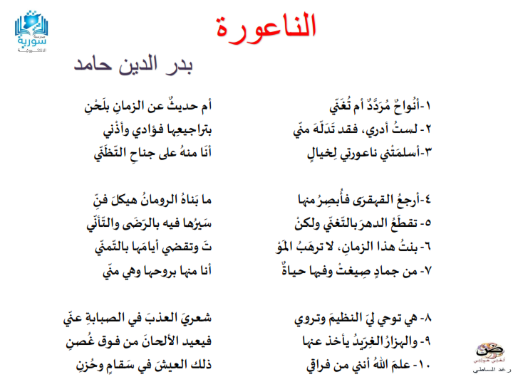 تطبيق قصيدة الناعورة, اللغة العربيةللصف التاسع