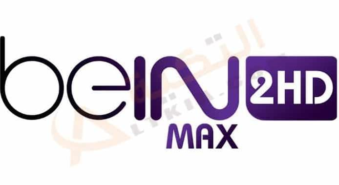 مشاهدة قناة بي ان سبورت ماكس 2 بث مباشر كوبا أمريكا وكأس أمم أوروبا beINS SPORTS MAX HD 2