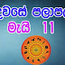 Lagna Palapala 2020-05-11 | ලග්න පලාපල | රාහු කාලය | Rahu Kalaya 2020