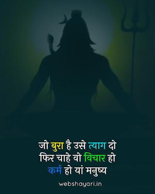 shiv shankar prerna dayek suvichar anmol vichar