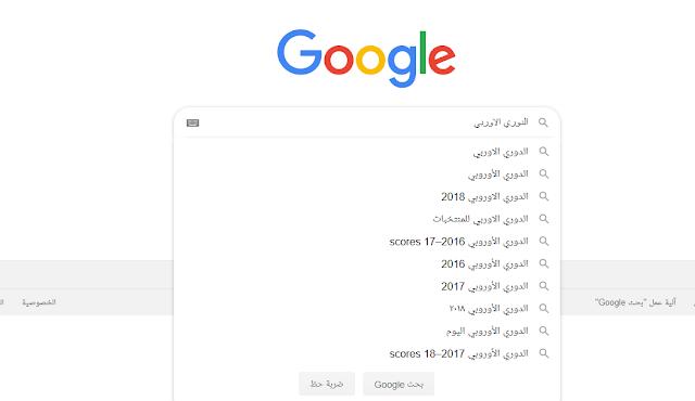 ما هواكثر ما يتم البحث عنه في جوجل
