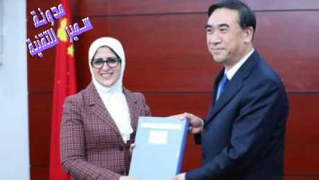أسرار الوثيقة الصينية لمواجهة كورونا | حصلت عليها وزيرة الصحة فى زيارة بكين