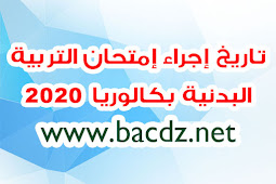 تاريخ إجراء إمتحان التربية البدنية بكالوريا 2020