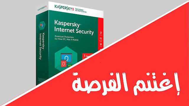 كاسبرسكي تطلق برنامج الحماية الخاص بها مجانا سارع قبل انتهاء العرض!