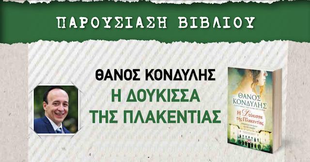 Παρουσίαση του βιβλίου του Θάνου Κονδύλη «Η Δούκισσα τηςΠλακεντίας»