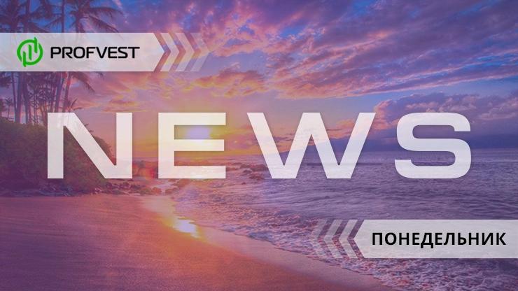 Новости от 14.09.20