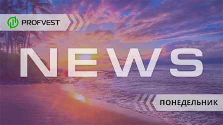 Новостной дайджест хайп-проектов за 14.09.20. Акция от Ecos