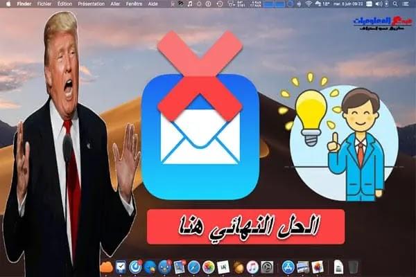 كيفية إيقاف فتح تطبيق البريد Mac Mail بشكل عشوائي على جهاز الماك الخاص بك