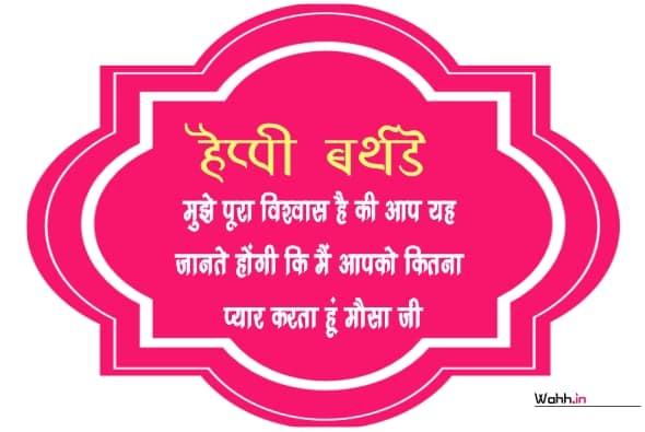 Happy Birthday Wishes For Mausa JI