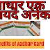 आधार कार्ड के फायदे Benefits of Having a Aadhaar Card